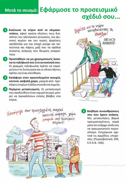 παιδί και σεισμός