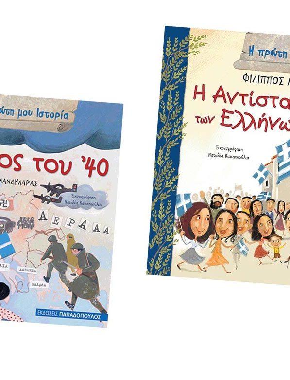 2 παιδικά βιβλία για την 28η Οκτωβρίου