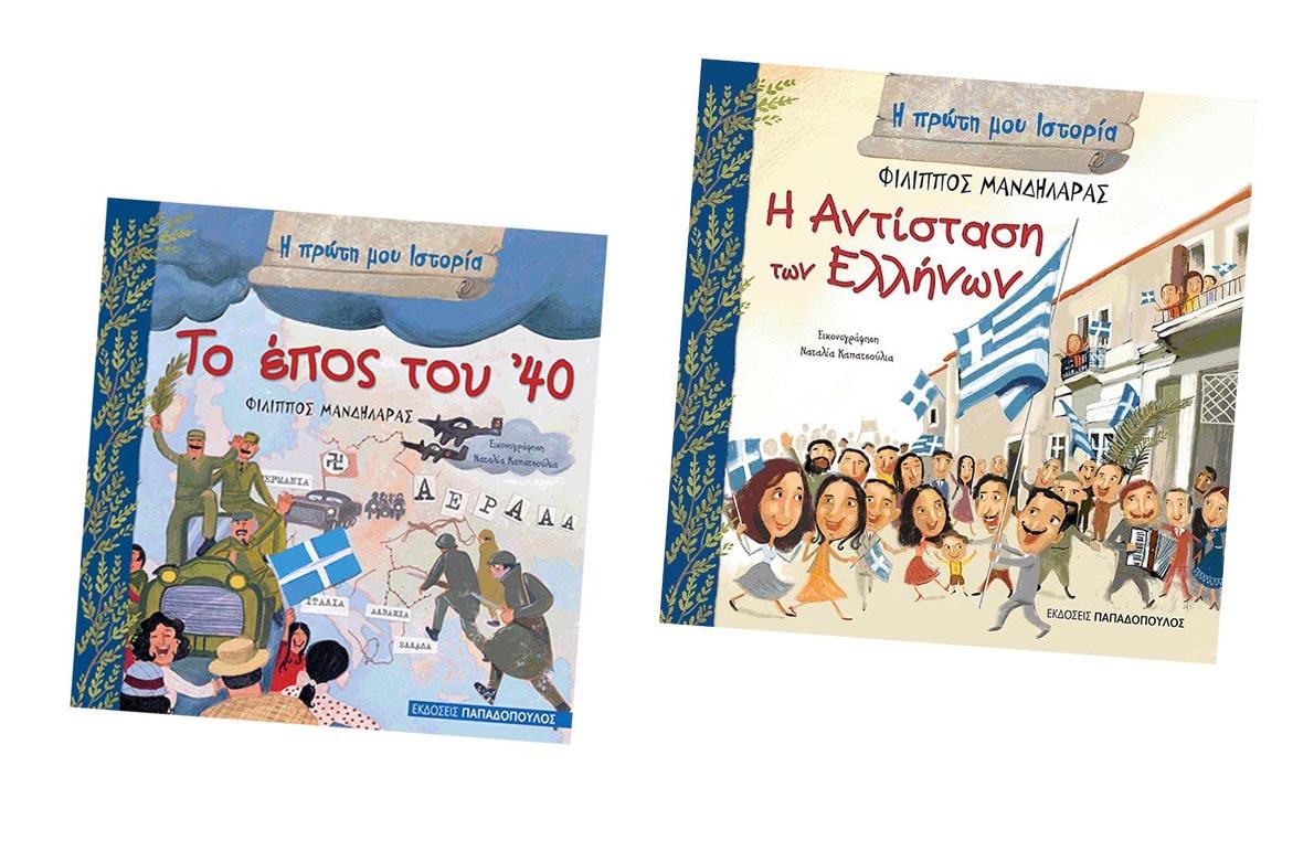 βιβλία για την 28η Οκτωβρίου