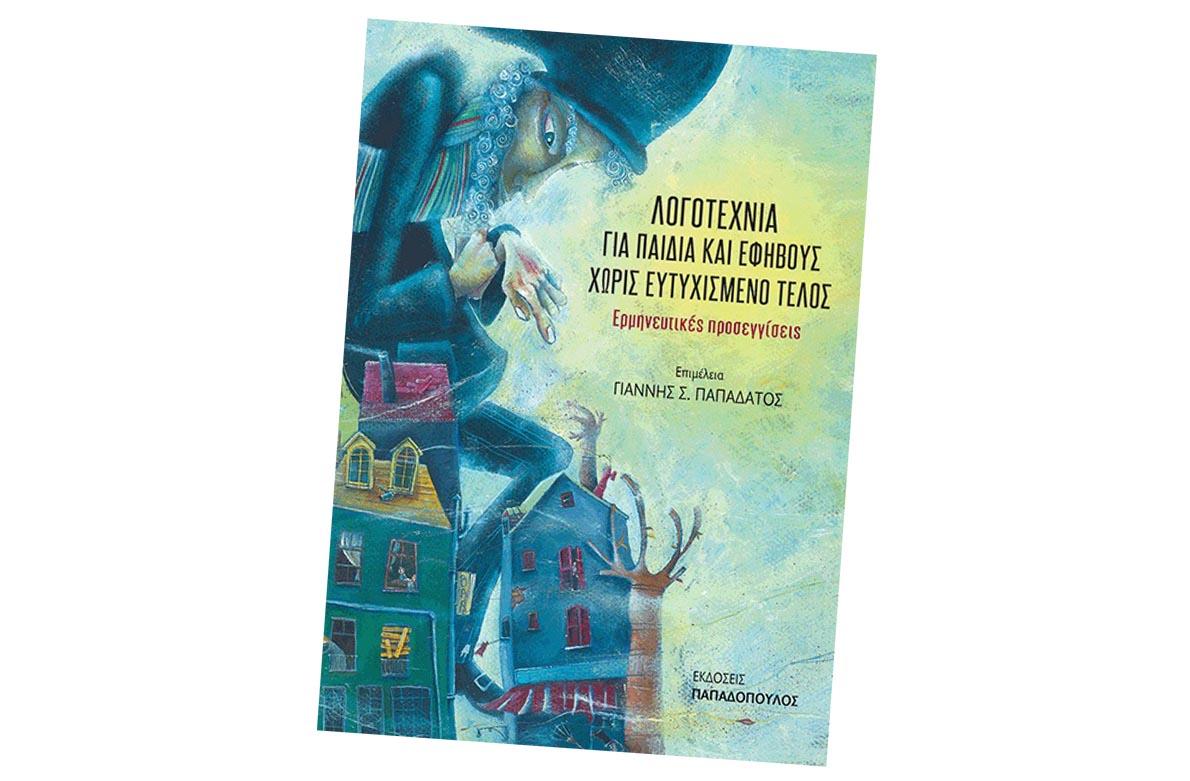 Λογοτεχνία για παιδιά και εφήβους χωρίς ευτυχισμένο τέλος
