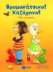 Παιδικό βιβλίο:Βρωμοκάτσικο! Χαζόχηνο!