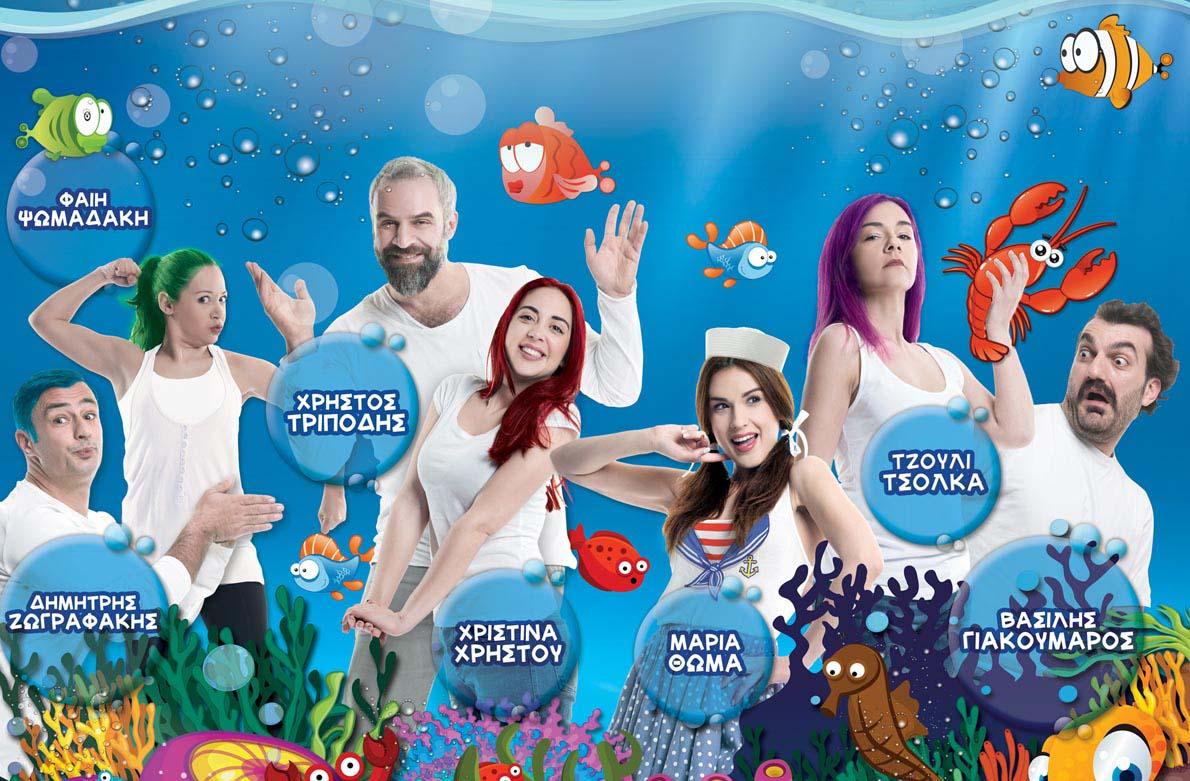 Θέατρο: Η Αλίκη στη χώρα των ψαριών