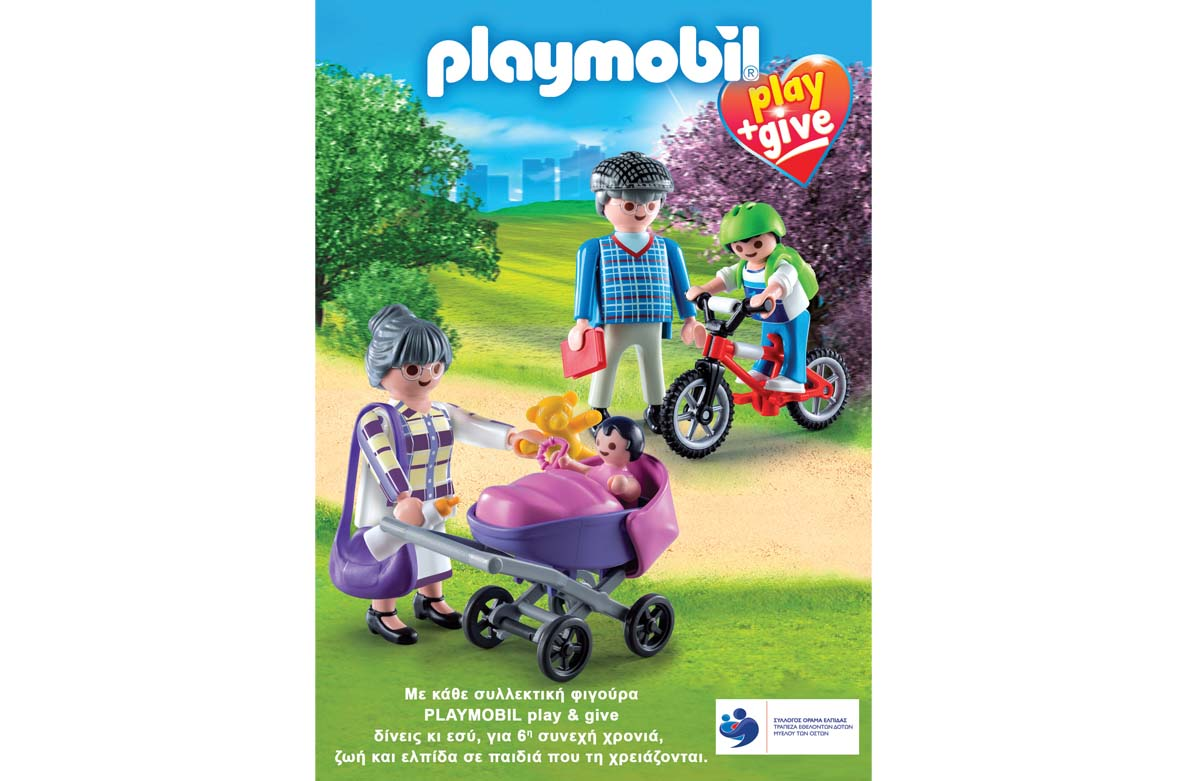 PLAYMOBIL play&give2017-oikogeneia