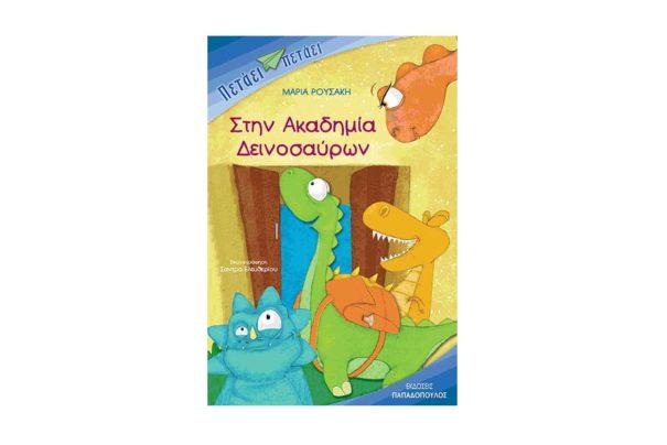 Στην ακαδημία δεινοσαύρων