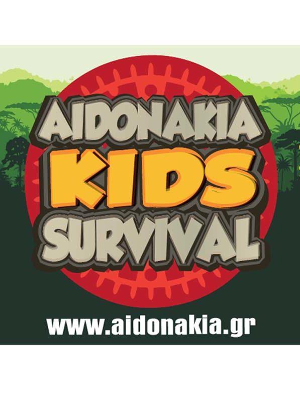 Αηδονάκια Kids Survival – Το Παιχνίδι Αλλάζει!