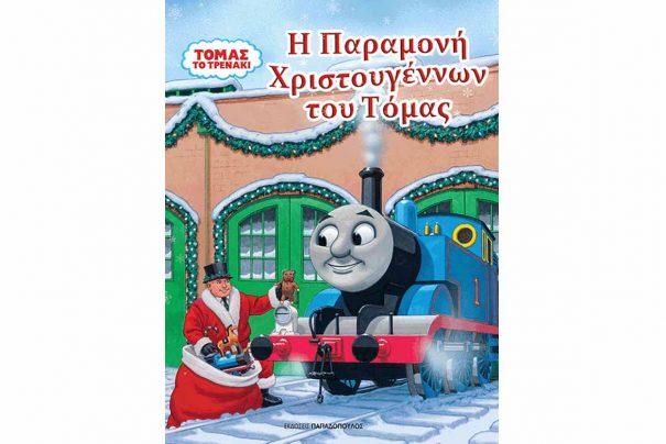 Η Παραμονή Χριστουγέννων του Τόμας