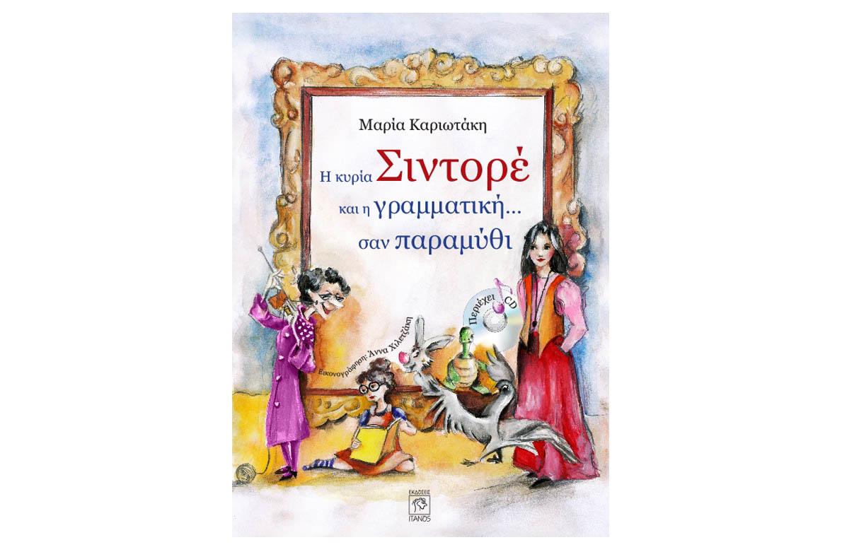 Βιβλίο:Η κα. ΣΙΝΤΟΡΕ και η γραμματική σαν παραμύθι