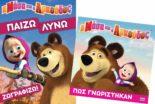 Νέα βιβλία της σειράς Η Μάσα και ο Αρκούδος