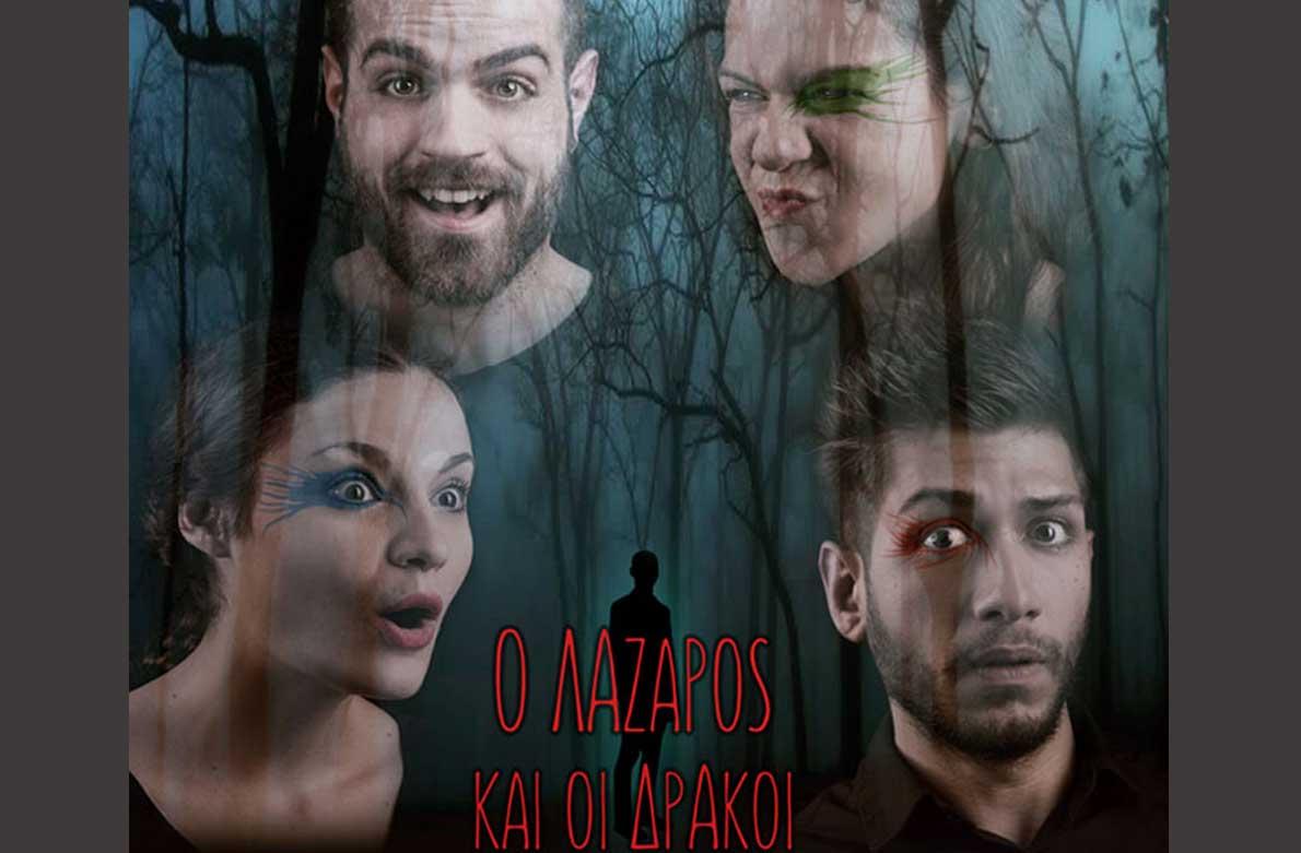 Ο Λάζαρος κι οι δράκοι στο Θέατρο Ακάδημος