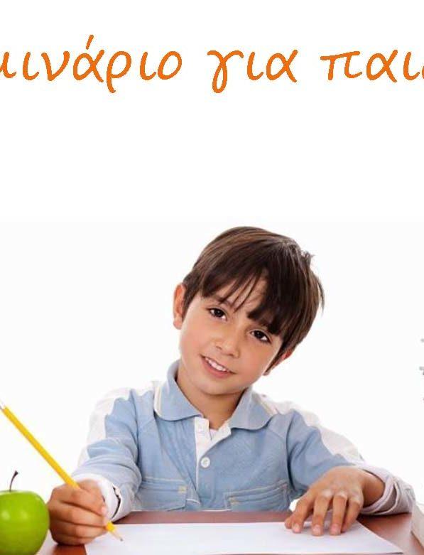Σεμινάριο για παιδιά