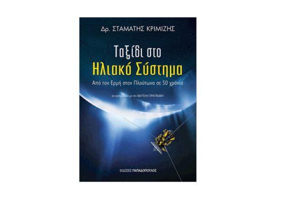 Βιβλίο για παιδιά:Ταξίδι στο Ηλιακό Σύστημα του Δρ. Σταμάτη Κριμιζή