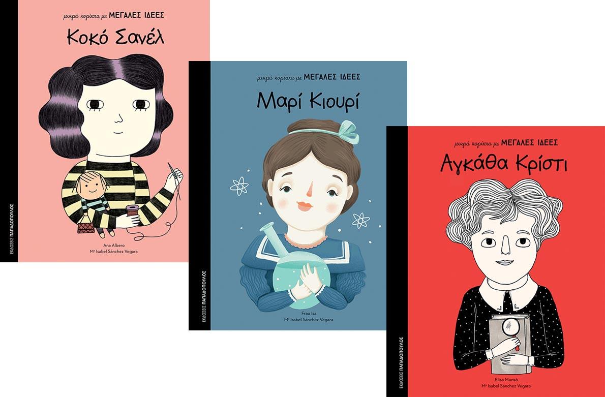 Τρία παιδικά βιβλία για τρείς γυναίκες με ιστορία