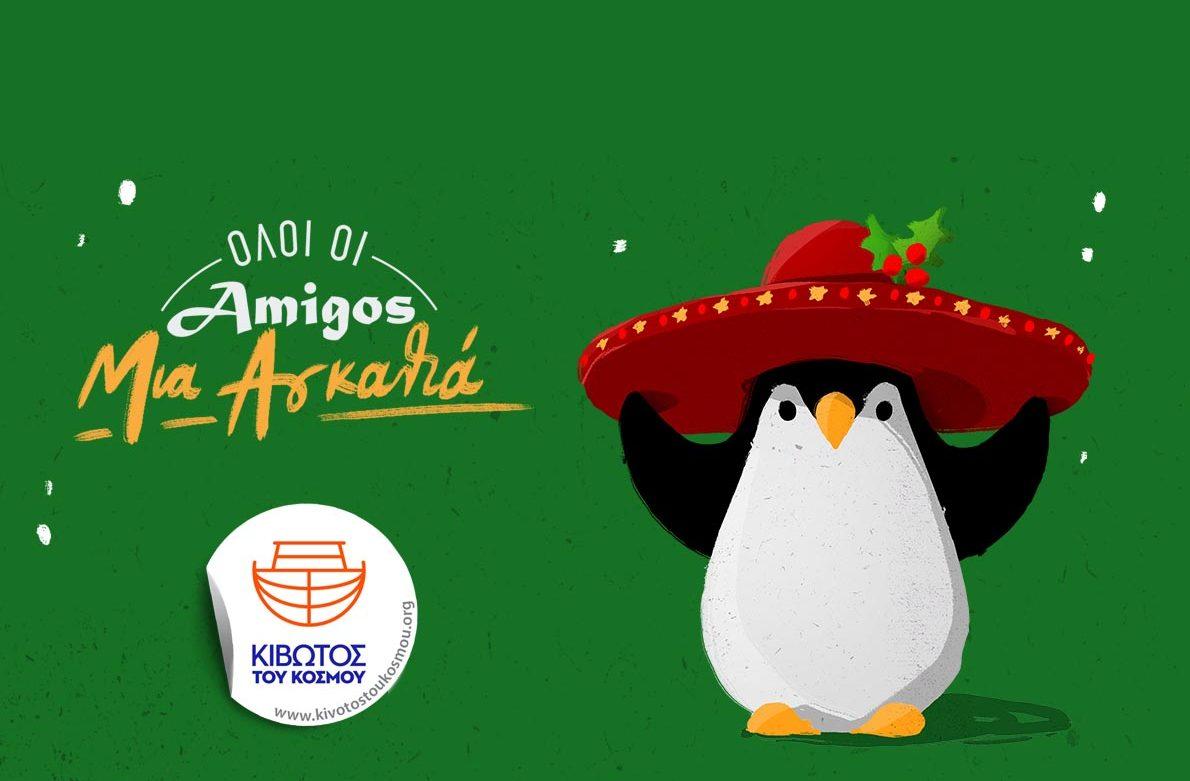 Για 4η συνεχή χρονιά τα «Amigos» ανοίγουν… την αγκαλιά τους