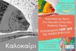 Καλλιτεχνικό Camp του καλοκαιριού  στην Πλάκα