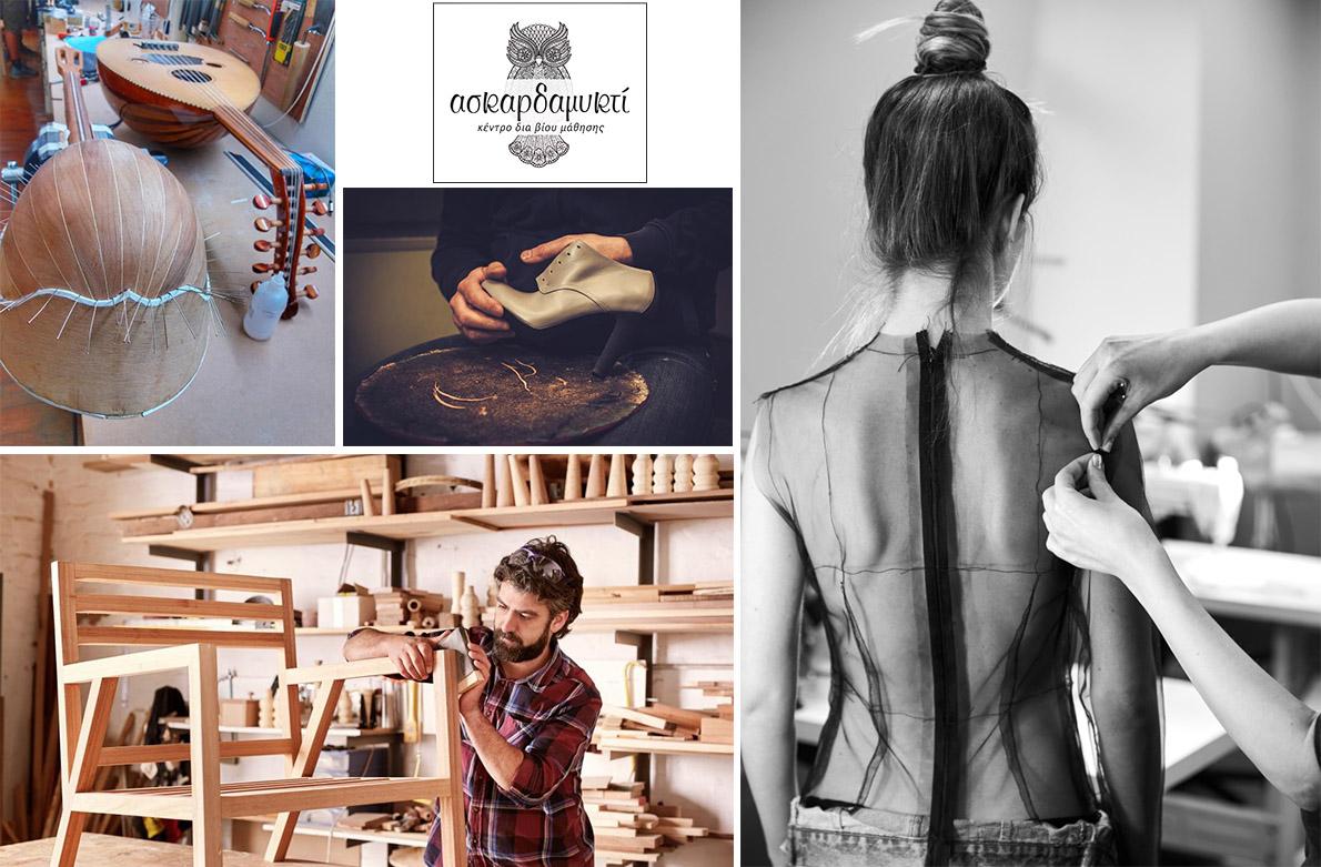 Ασκαρδαμυκτί Campus – Σχολή Τεχνικών Επαγγελμάτων & Εφαρμοσμένων Τεχνών