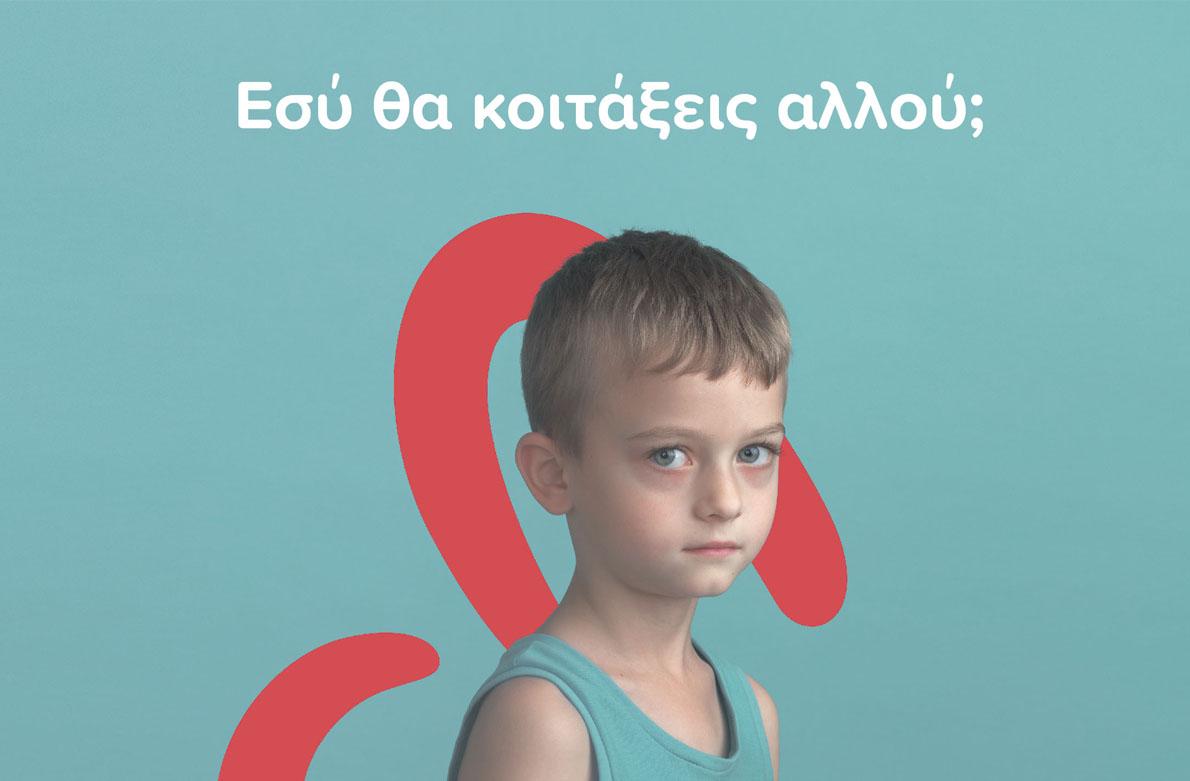 Εσύ θα κοιτάξεις αλλού; Μηδενική ανοχή στην παιδική κακοποίηση