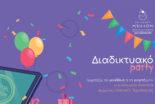 Διαδικτυακά Party by Μουσείο Κοτσανά